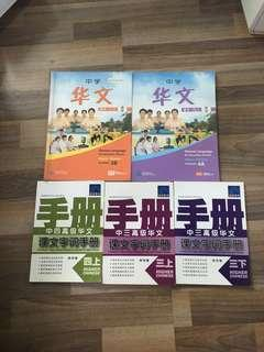 Higher chinese textbooks sec 4