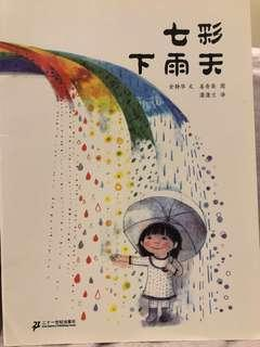 七彩下雨天 - chinese books for kids