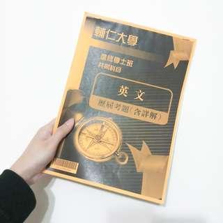 🚚 輔大英文系考古題(實拍)