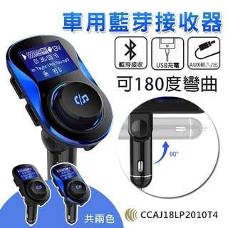 🚚 車用藍芽接收器 雙USB充電孔 MP3藍牙接收器 FM藍牙發送器 車充 免持聽筒