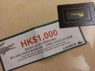 Crocodile Lacoste 現金折扣優惠劵 有效日期至2019年12月31日