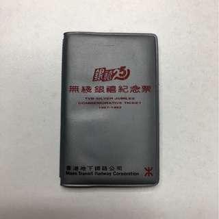 無綫銀禧紀念票 TVB MTR 車票 車飛