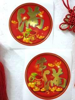 CNY Stickers (XL) ↪ 满,常满 💱 $0.80 Each Sheet (Individual)/ $7.00 for 10 Sheets