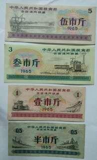 中国人民币~全国通用粮票