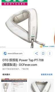 OTO揼揼鬆 power tape PT 708