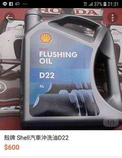 貝殼牌引擎油泥清洗劑