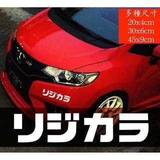 日文車貼 貼紙 rigid color リジカラ 剛性的顏色 EK9 TPR FIT GK5蓋裝車貼 JDM風格貼紙