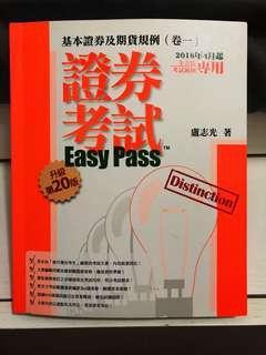 證券考試 Easy Pass 基本證券及期貨規例(卷一)盧志光