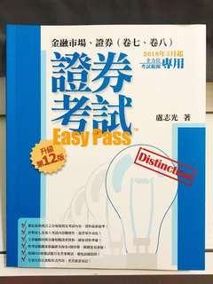 證券考試 Easy Pass 金融市場 , 證券(卷七,卷八)盧志光