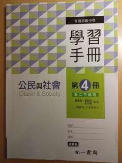 🚚 公民與社會 學習手冊 第4冊