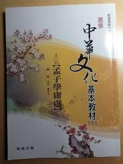 🚚 中華文化基本教材(下)孟子學庸選