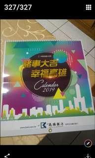 2019高雄銀行年曆