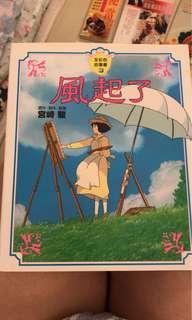 宮崎駿彩色漫畫 [風起了]