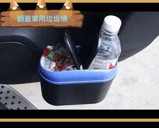 🚚 🔥翻蓋車用垃圾桶 車用垃圾桶 車用雙翻蓋垃圾桶 可掛式垃圾桶 車門垃圾桶  門邊置物桶 翻式垃圾桶 雙蓋垃圾桶