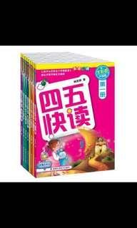 Brand new <四五快读> books