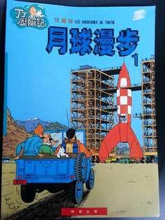 The Adventures of Tin Tin 月球漫步1