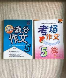Chinese Compositions (Primary 5)