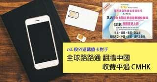 CSL china data sim card