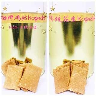 🚚 CNY Cookies (年饼)