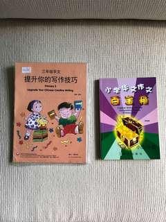 Chinese Creative Writing (Primary 3 & 4) + free worksheets