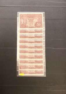 Malaya : KG-VI 1941 Fifty Cents A/28-084509 to A/28-084518 10-running Condition-AU/UNC..