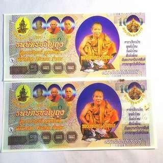 Lp Koon wealth fetching money