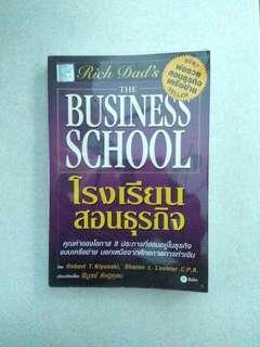 The Business School (Thai Language)