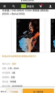 林宥嘉The great Yoga世界巡迴演唱會DVD精裝版