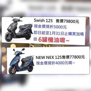 108年SUZUKI台鈴機車新車價格表