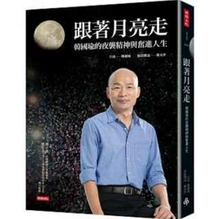 (送紅包袋) 跟著月亮走:韓國瑜的夜襲精神與奮進人生(韓國瑜/口述)