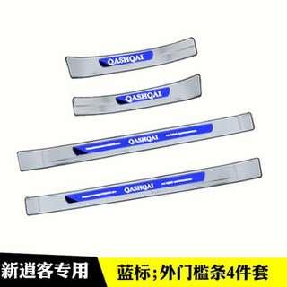 Qashqai 2018 stainless steel door sills protector (outer)