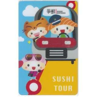 爭鮮十週年 – Sushi Tour八達通卡