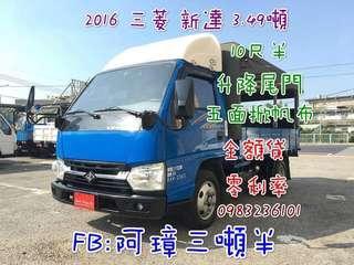 2016 三菱 新達貨車 10尺半 升降尾門 五面掀帆布 3噸半貨車