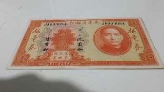 🚚 民國20年 廣東省1元 保真喜歡請出價