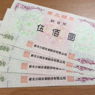 9.5折出售面額6000元新光三越禮券