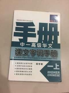 HCL sec 1 chinese vocab handbook