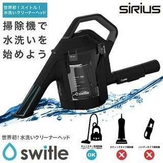日本直送! 全新switle噴水式掃除器(配合吸塵機使用)