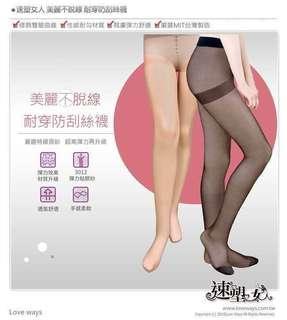 🚚 (預購)限時特價【速塑女人】美麗不脫線 耐穿防刮絲襪
