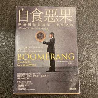 (金融經濟類)自食惡果—歐債風暴與新第三世界之旅 (Boomerang - Travels in the New Third World)