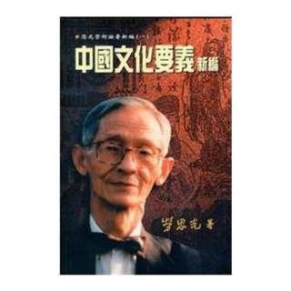 中國文化要議(新編)勞思光教授