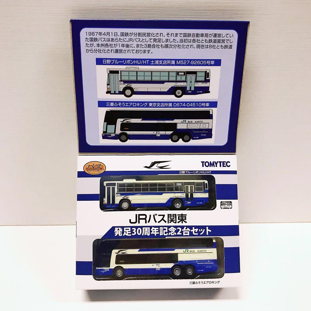 全新未拆 日本直送 TOMYTEC JR巴士 關東 KANTO 發足 30周年 記念 2架套裝