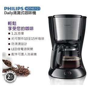 🚚 飛利浦1.2L滴漏式咖啡機