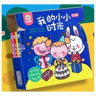 Baby Disc Book Series |我的小小时光书系列*Simplified Chinese*age0-3岁