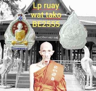 Thai Amulet Lp ruay BE 2555