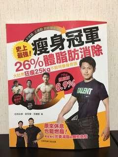 🚚 {二手書}史上最強瘦身冠軍 26%體脂肪消除