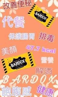Bardox極速減肥👍🏻😍二合一減肥能量棒