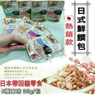🚚 日本帶回 🚢 Sheba日式鮮饌包 貓餐包 濕糧 成貓專用 35g
