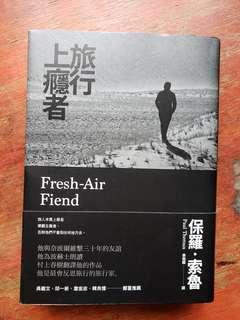 旅行上癮者  Fresh-Aur Fiend by Paul Theroux