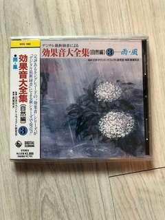 風雨聲音CD