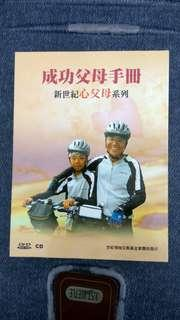 成功父母手冊(7CD+1DVD)